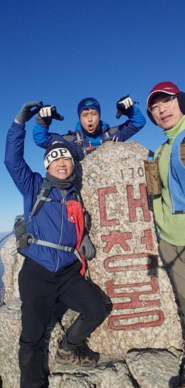 세남자의 대청봉 등산 기념사진 2